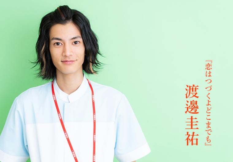 『恋はつづくよ』で、仁志琉星 役を演じる渡邊圭祐さん